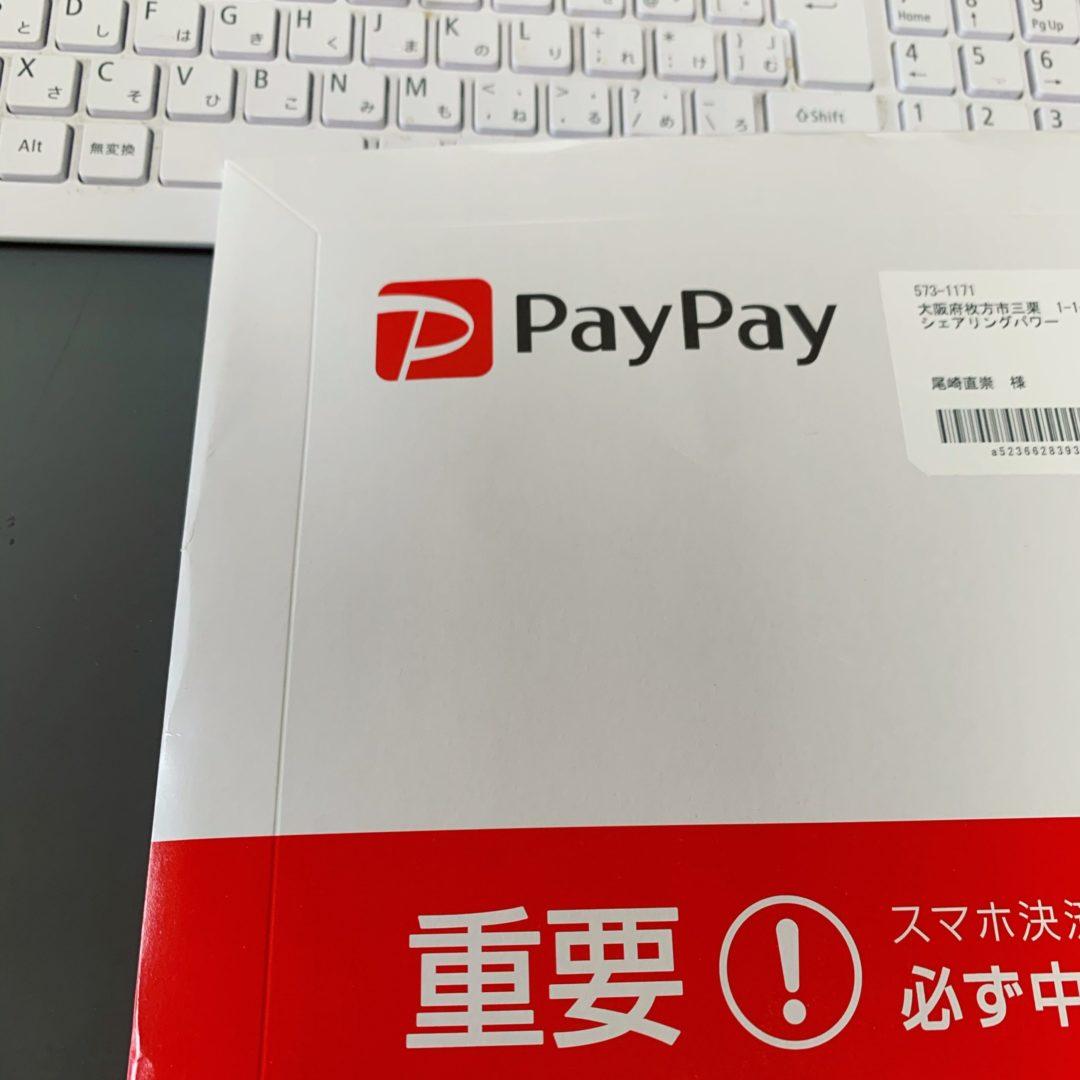 PayPay使えるようになります!